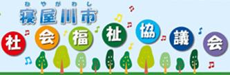 寝屋川市社会福祉協議会ホームページ